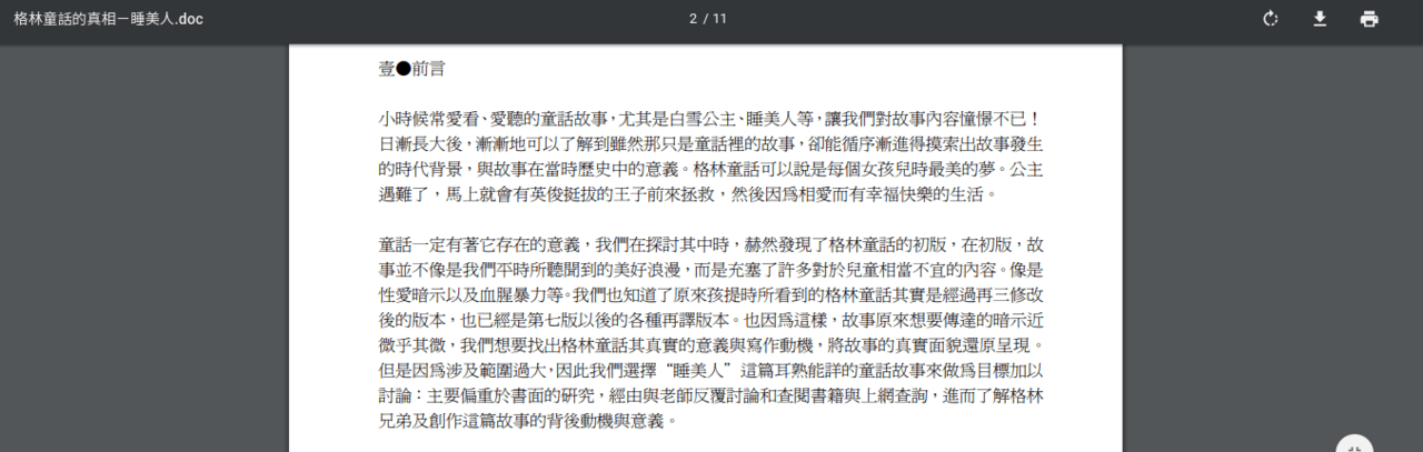 Chinese PDF file which is need to be translated to English.