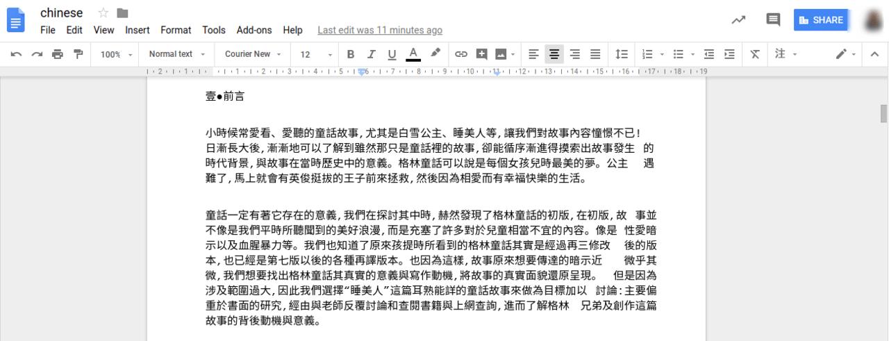 Chinese PDF file opened as Google Docs.