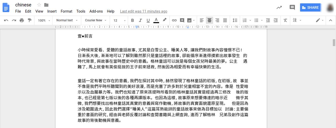 Chinese PDF file opened as Google Docs.