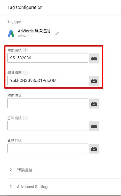 照片為在AdWords安裝追蹤碼,填入轉換編號與標籤