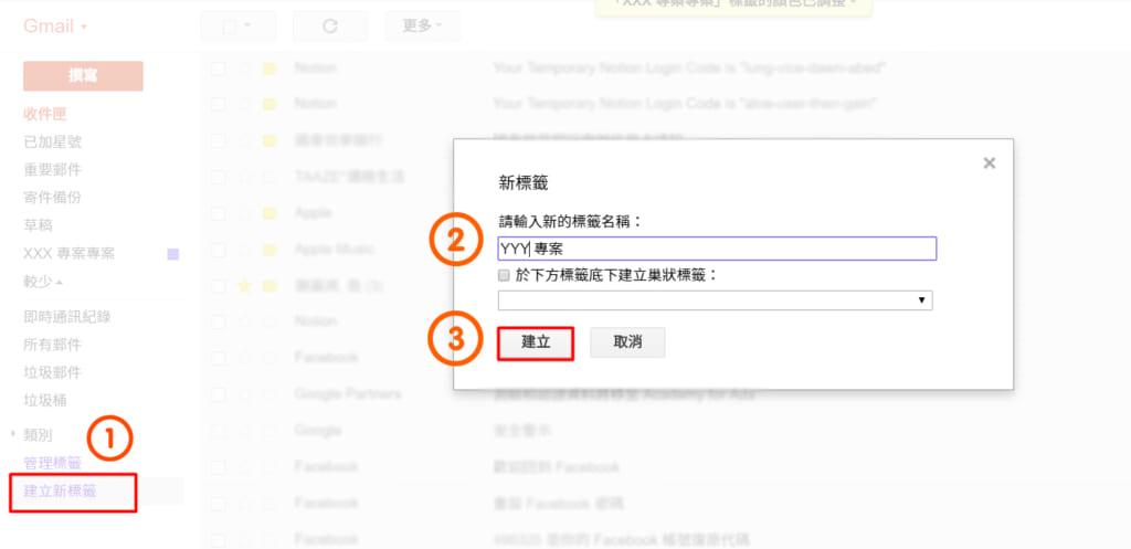 圖片為在Gmail建立標籤與設定的三步驟