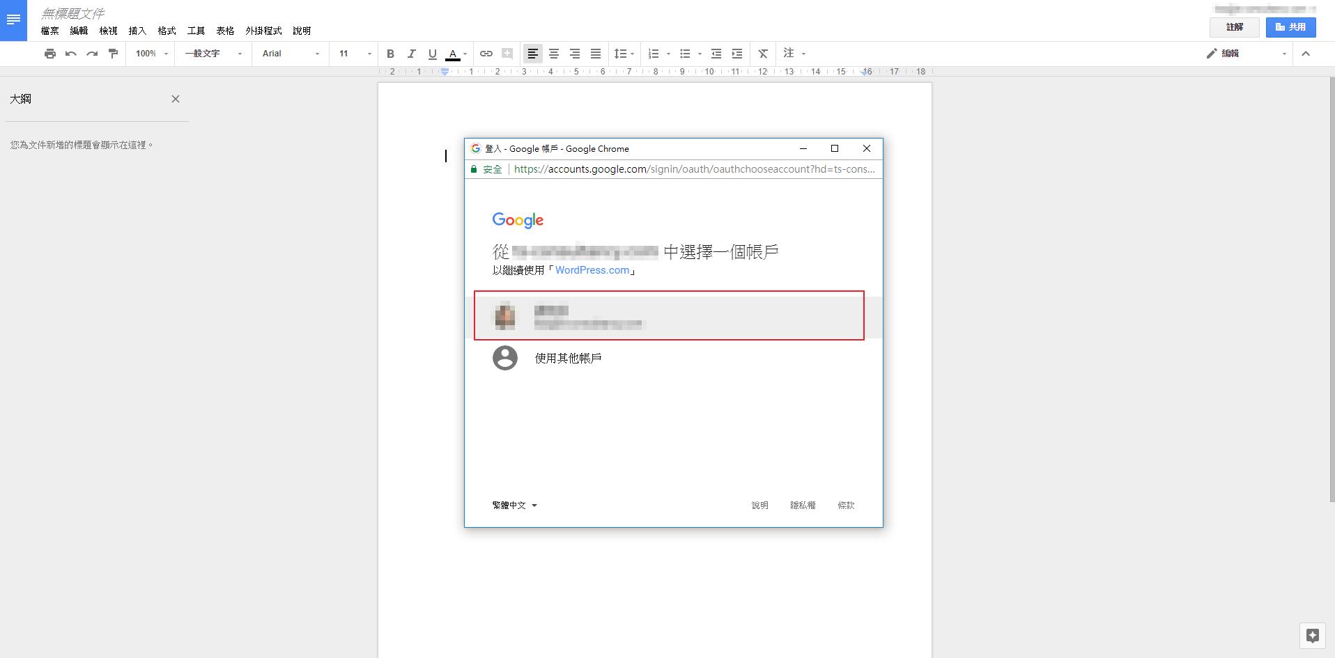 照片為選擇Google帳戶執行下方動作