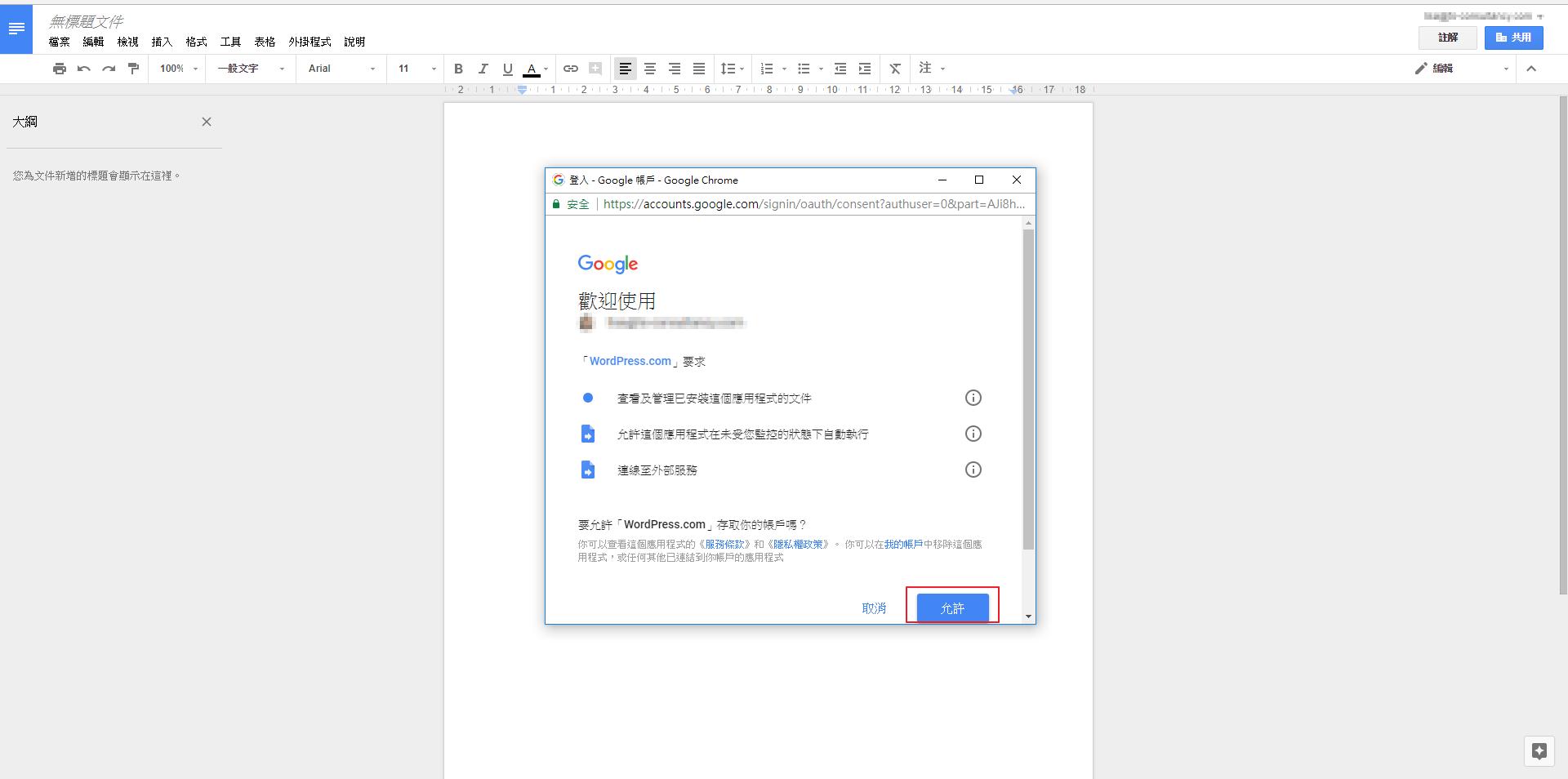 照片為允許存取Google帳戶之畫面