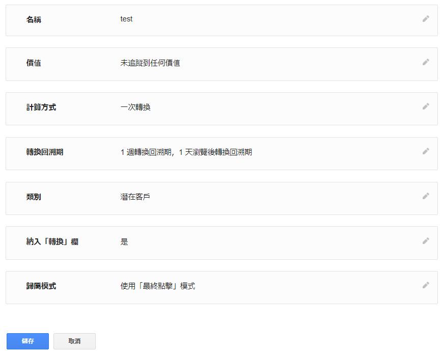 照片為AdWords中後台畫面,設定轉換追蹤的追蹤條件