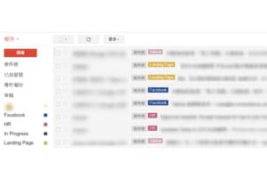 如何讓信件快速分類、一目了然?Gmail技巧特輯(一)