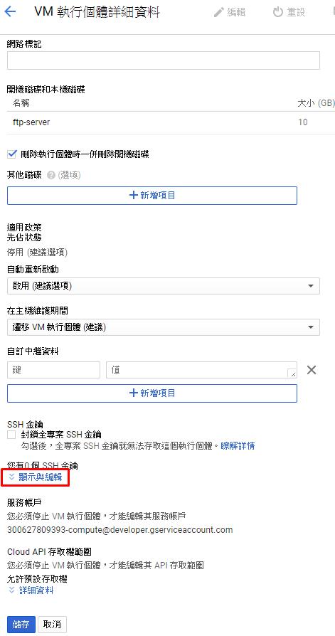 vm執行個體顯示與編輯調整圖例