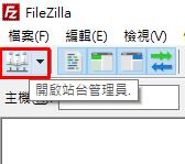 filezilla管理界面