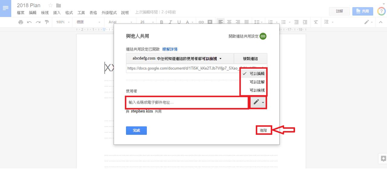 照片為利用email分享Google檔案給特定對象