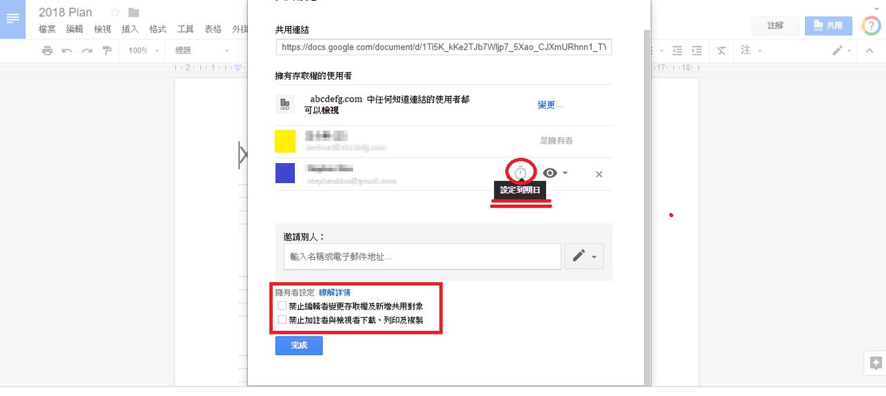 照片為設定Google檔案到期等限制
