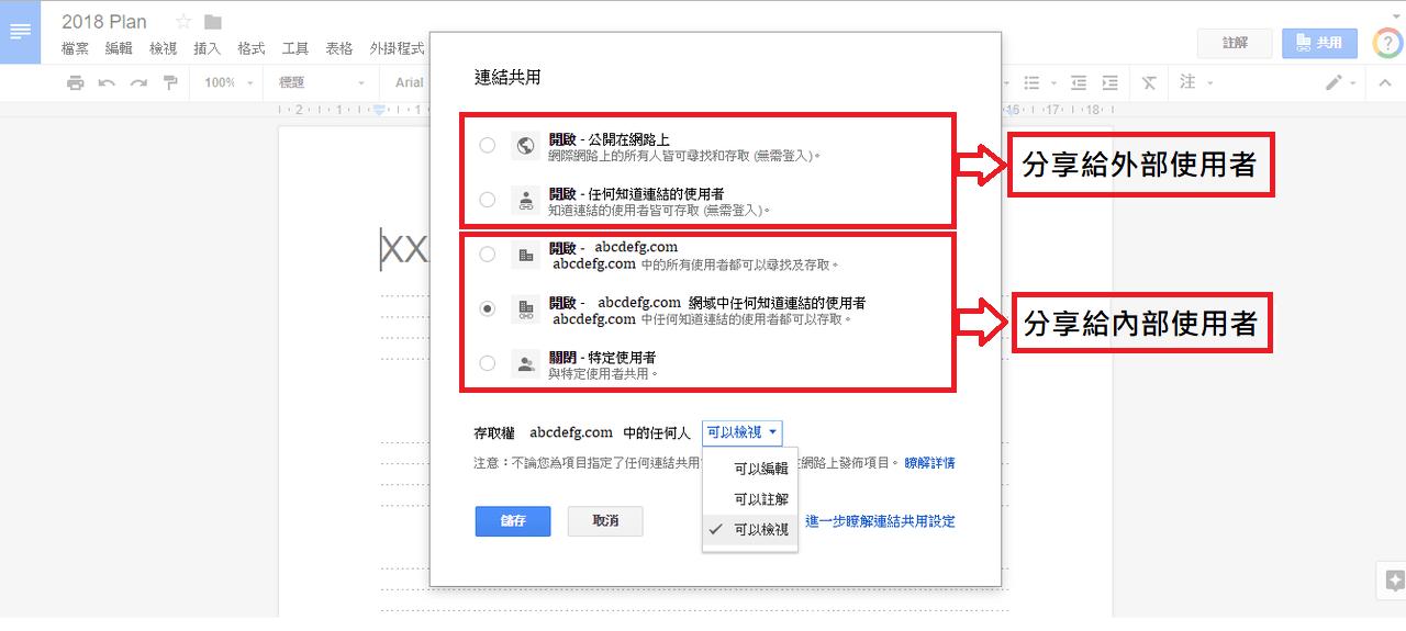 照片中上方為分享Google檔案給外部使用者,下方為分享給內部使用者