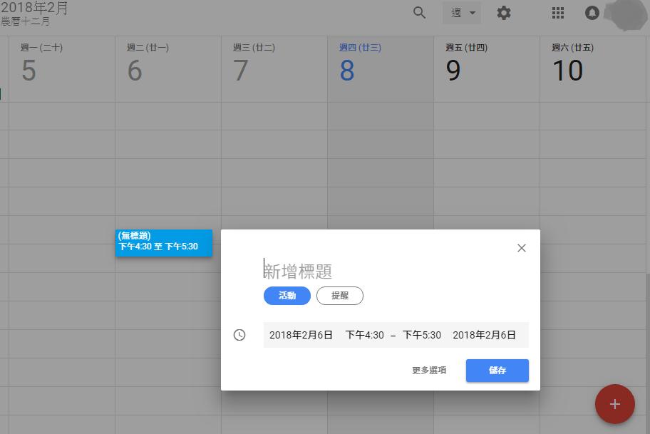 照片為在Google日曆中快速新增活動之畫面