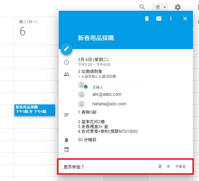 照片為查看Google日曆活動的詳細資料