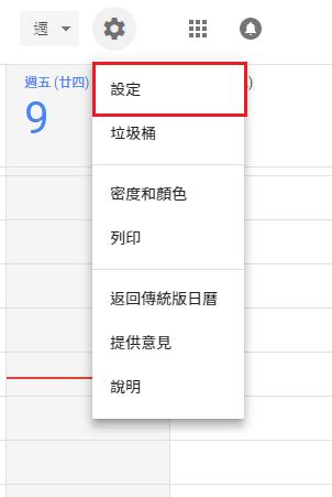 照片為Google日曆的集中管理設定
