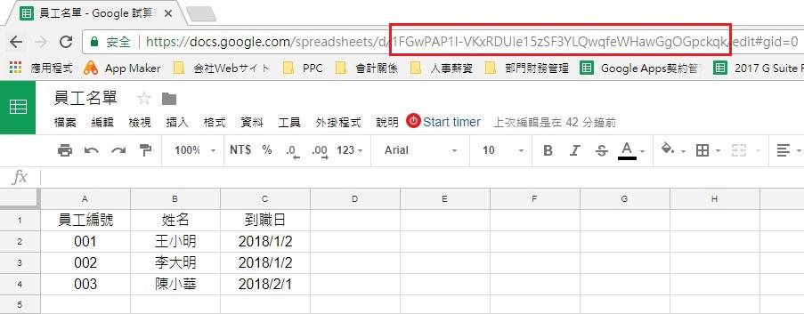 畫面為在網頁中複製網址或key值