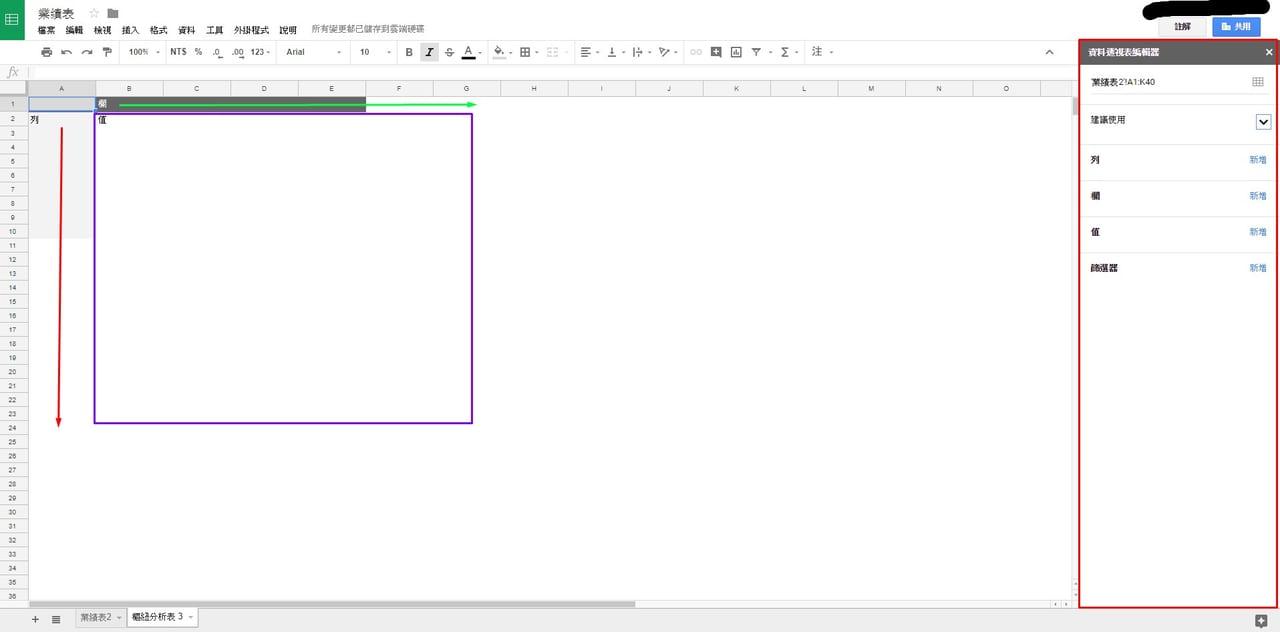 Step 1 呼叫資料透視分析表-2