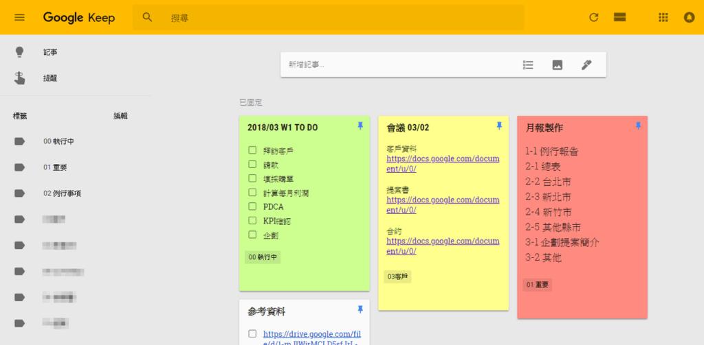 照片為Google Keep的介面,就像是一個貼滿了便條紙的白板。
