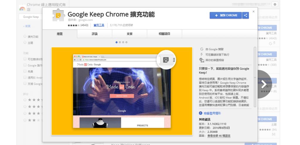 在Chorme版本中,可以輕鬆把需要暫時保留的網頁存下來。