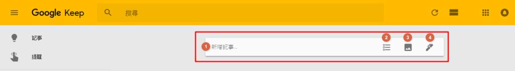 Google Keep 記事輸入框