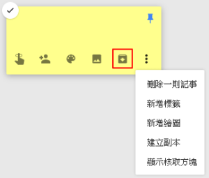 Google Keep 封存