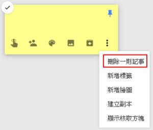Google Keep 刪除