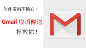 Gmail 取消傳送