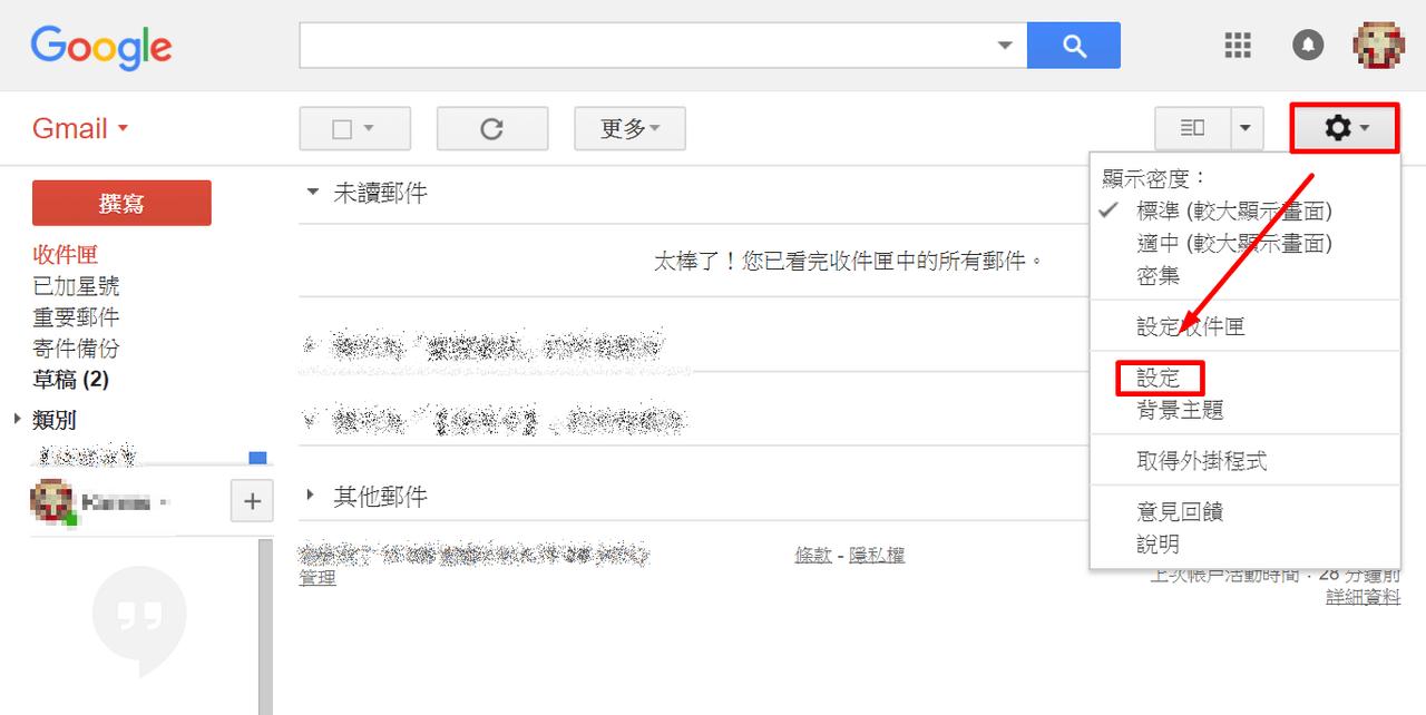 照片為如何進入Gmail設定頁的畫面