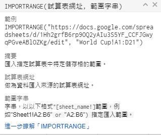 圖片為Importrange函數說明內容
