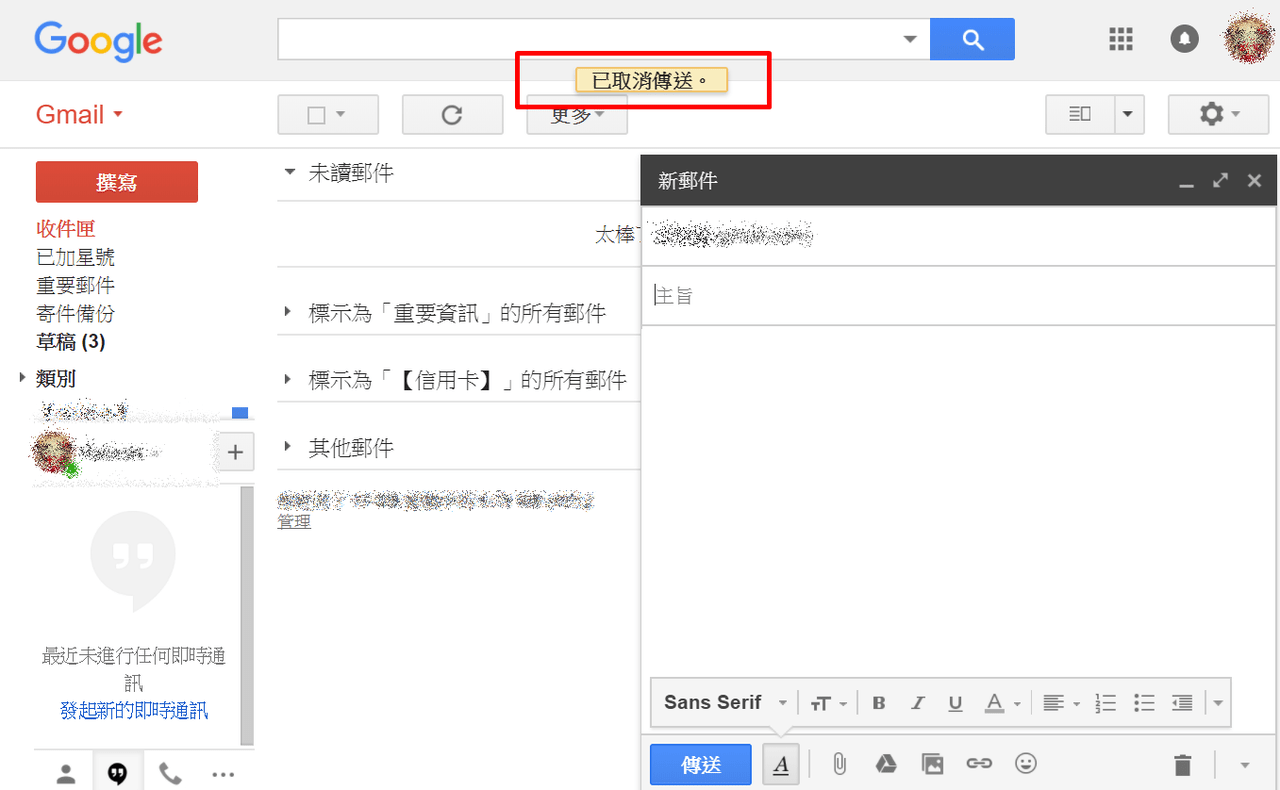 照片為Gmail已取消傳送的畫面
