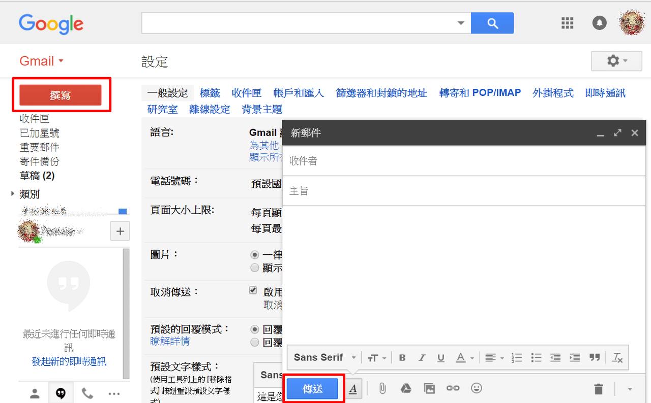 照片為在Gmail寄出新郵件畫面