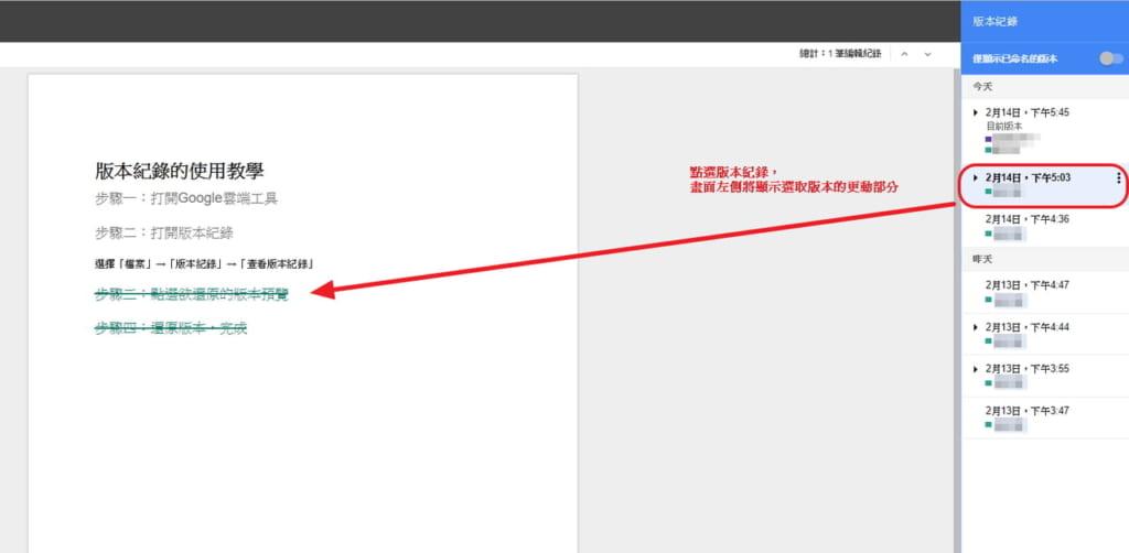 照片為Google文件的版本紀錄教學畫面,可看到個人修改紀錄