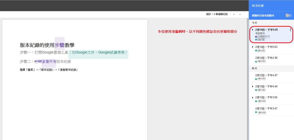照片為Google文件的版本紀錄教學畫面,可看到多人修改紀錄