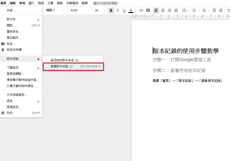 照片為Google文件的版本紀錄開啟方式