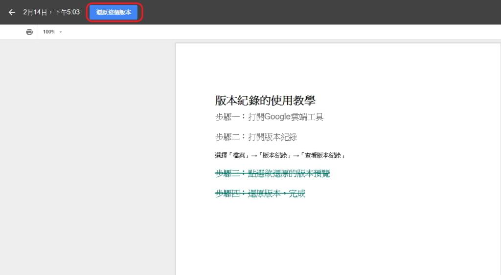 照片為Google文件教學,如何還原選取的版本
