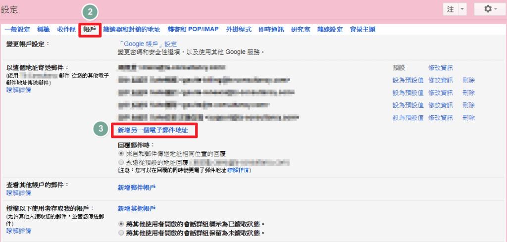 新增另一個電子郵件地址操作