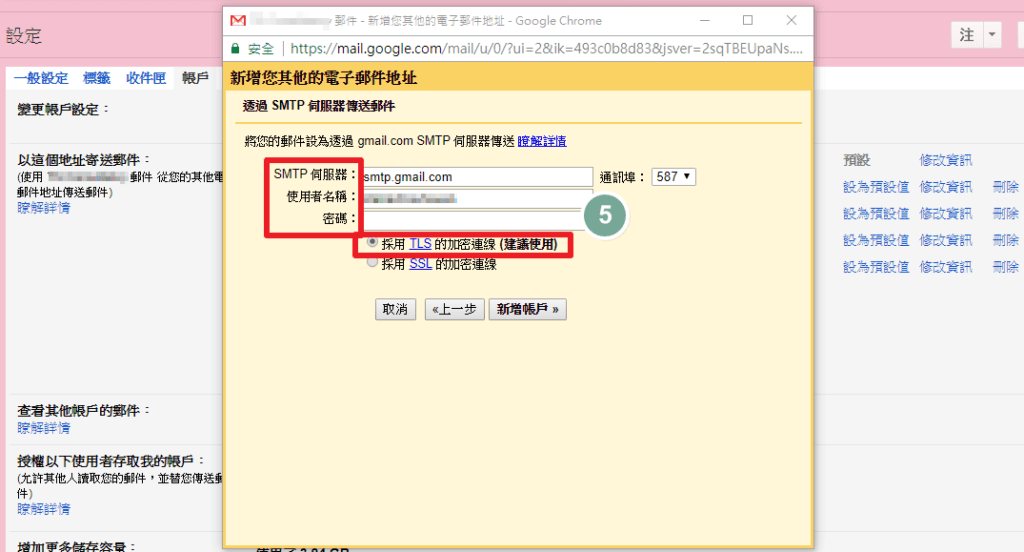 SMTP資訊輸入