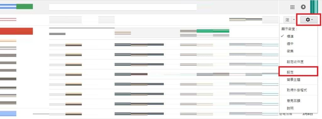 照片紅框處為點選Gmail右上方設定