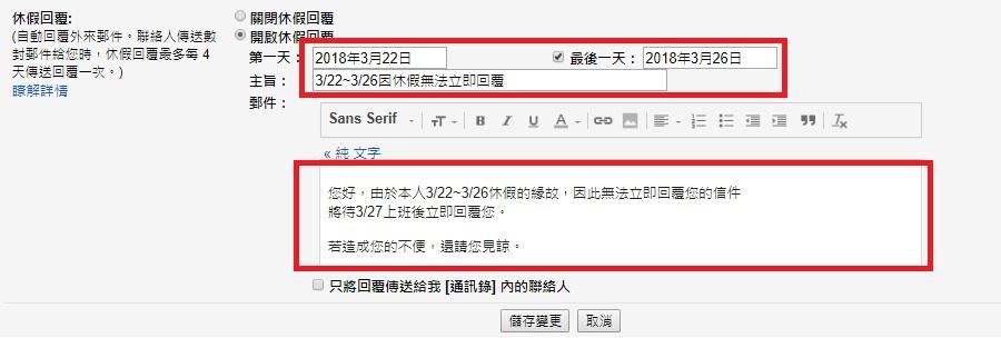 圖片紅框處為輸入Gmail自動回覆休假通知的內容