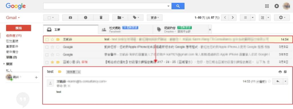 Gmail預覽窗格選擇水平分割的結果
