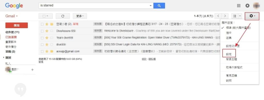 照片為Gmail畫面,紅框處為設定