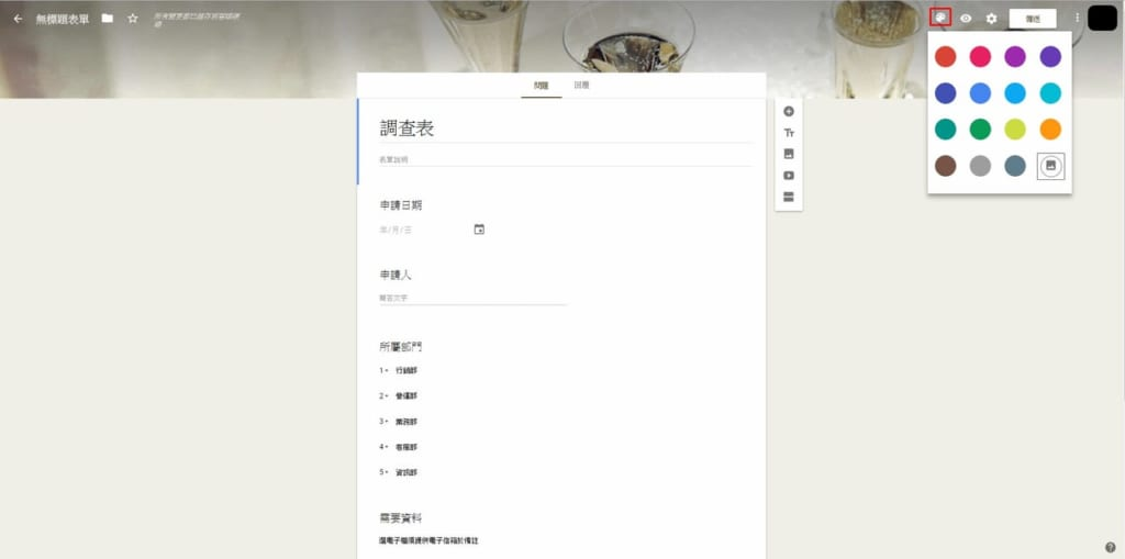 Google表單-11調色盤