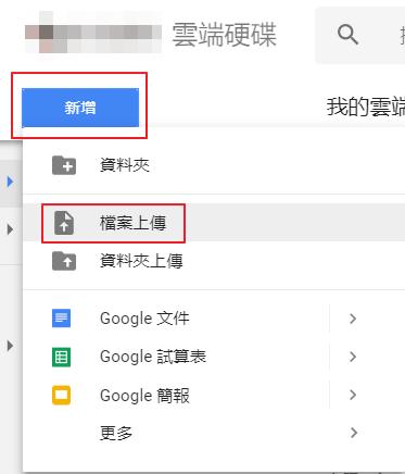 照片為上傳到Google雲端硬碟的畫面