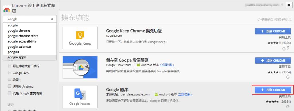 照片為Chrome線上應用程式商店,紅框處為將Google翻譯加到Chrome