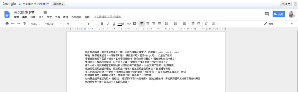 照片為Google文中使用Google翻譯擴充功能