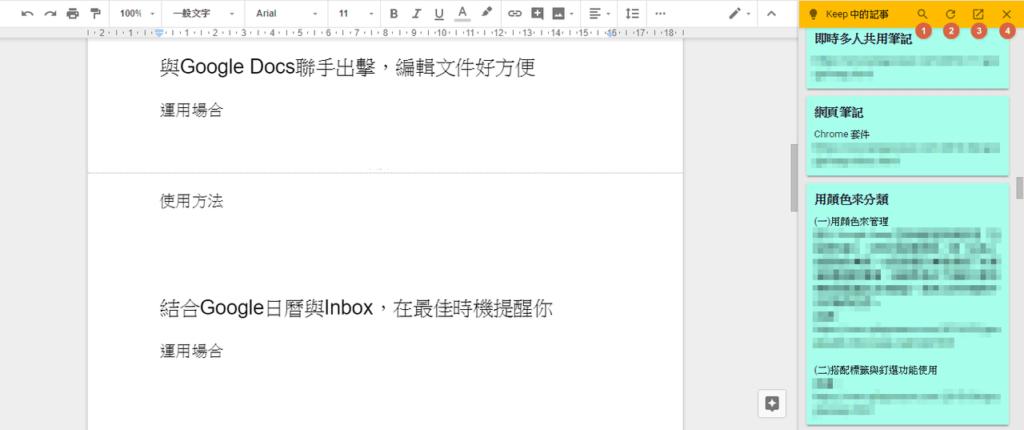 照片為將Google Keep應用至Google Docs的記事介面