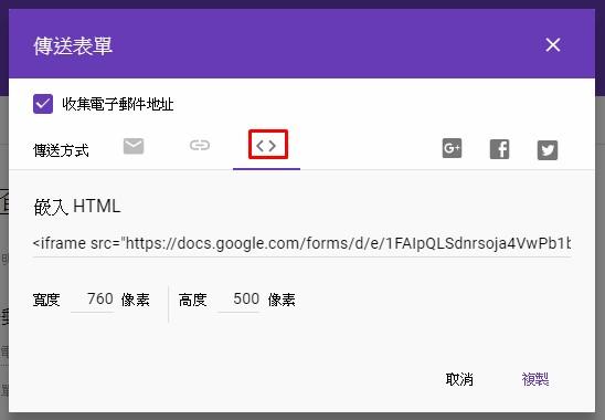 Google表單-22傳送3