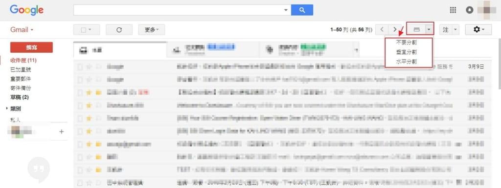 照片為Gmail切換預覽窗格的型態