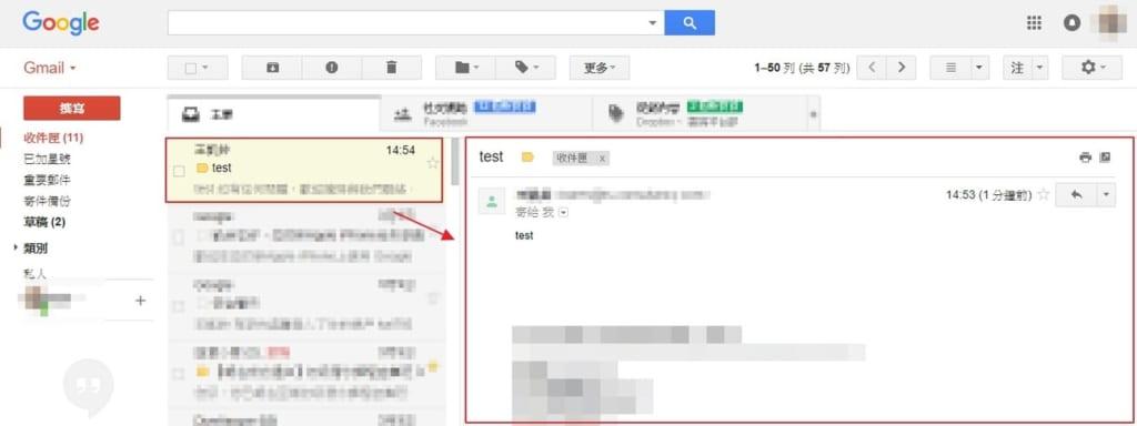 Gmail預覽窗格選擇垂直分割的結果