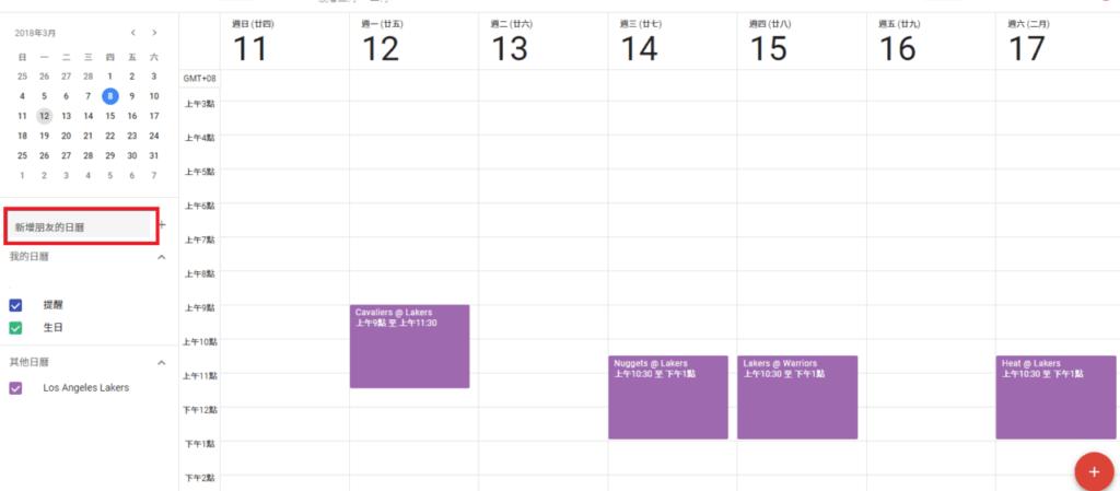 照片為Google日曆新增其他人的日曆畫面