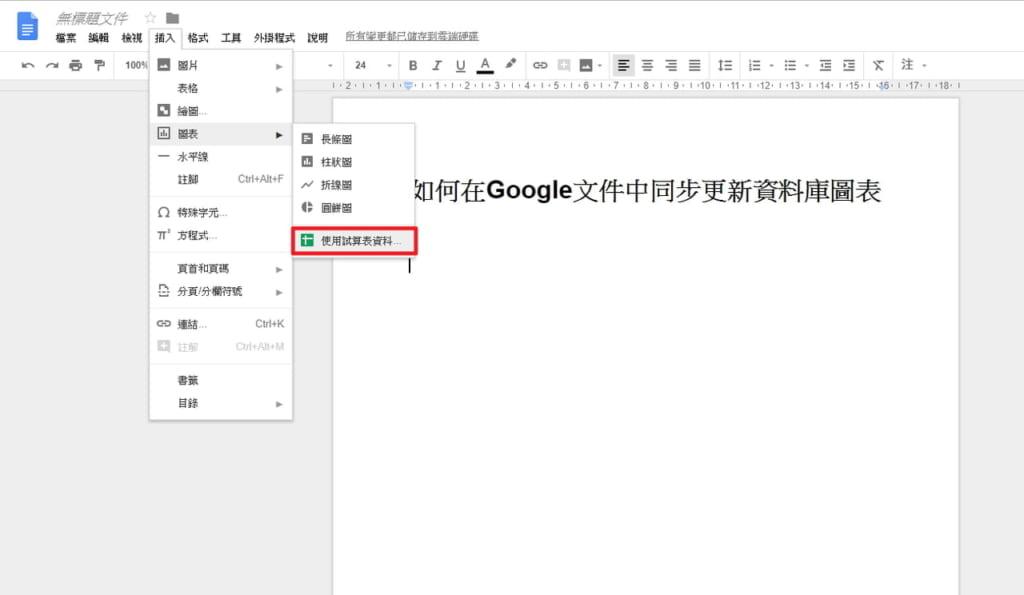 照片為在Google文件中使用試算表資料的畫面