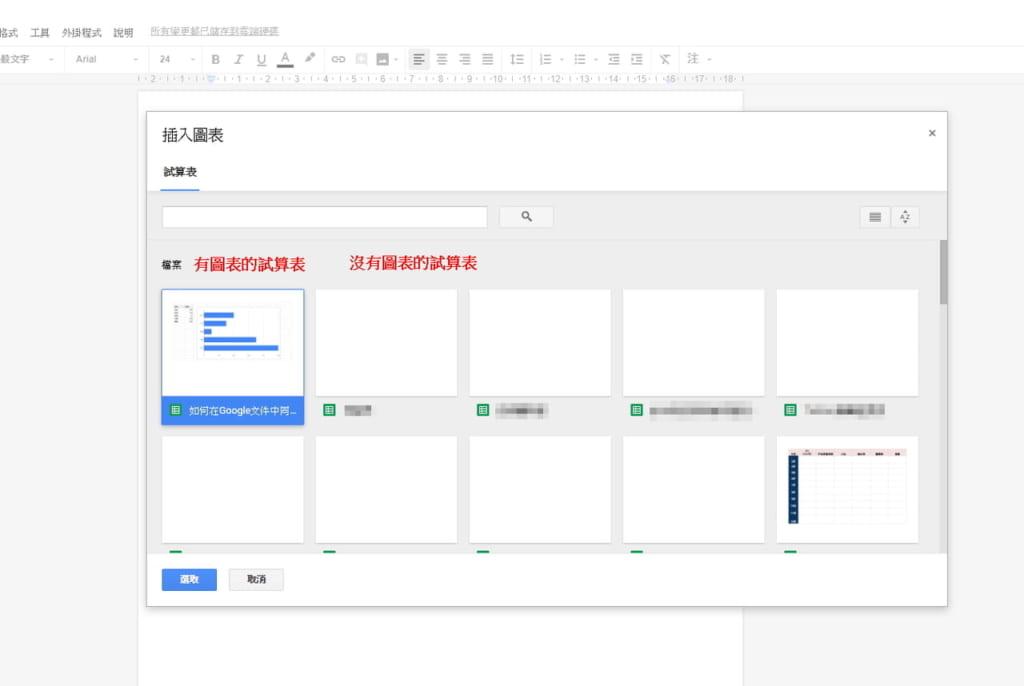 照片為選擇連結的Google試算表